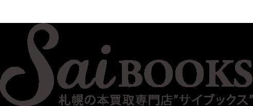 札幌の古本買取専門店 Sai books (サイブックス)