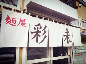 北海道グルメ 麺屋 彩未