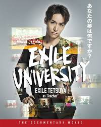 EXILE UNIVERSITY~あなたの夢はなんですか?~ 特別上映