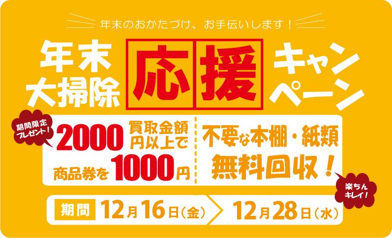 大掃除のお手伝い!2016年最後の高価買取キャンペーン!買取額2000円以上でいいことが!