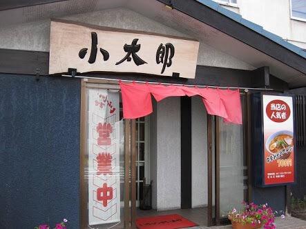 スタッフオススメ!辛味噌ラーメン(札幌豊平区編 )小太郎