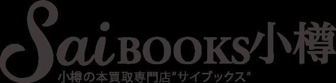 札幌の古本買取専門店 Sai books (サイブックス)小樽店