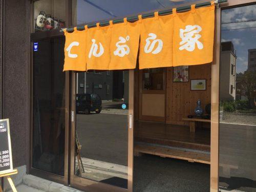 小樽てんぷら屋  という名前のてんぷら屋さんが良い雰囲気でおすすめです!