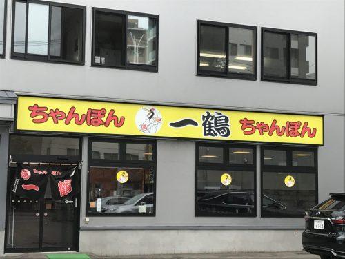 ちゃんぽん一鶴 中の島店 に行ってきました!札幌で美味しいちゃんぽんが食べられる