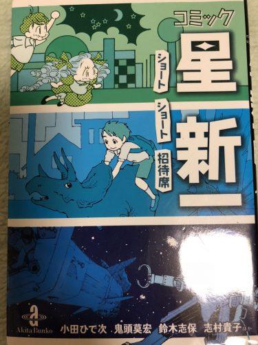 コミック 星新一 – ショートショート招待席