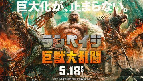 ランペイジ 巨獣大乱闘 破壊!動物!ロック様!男気!最高の男たちの娯楽映画!