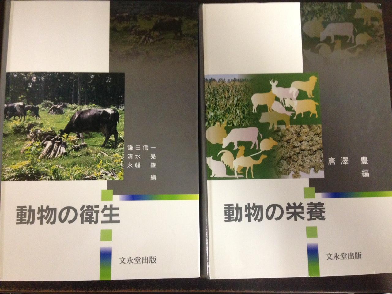 獣医関連専門書