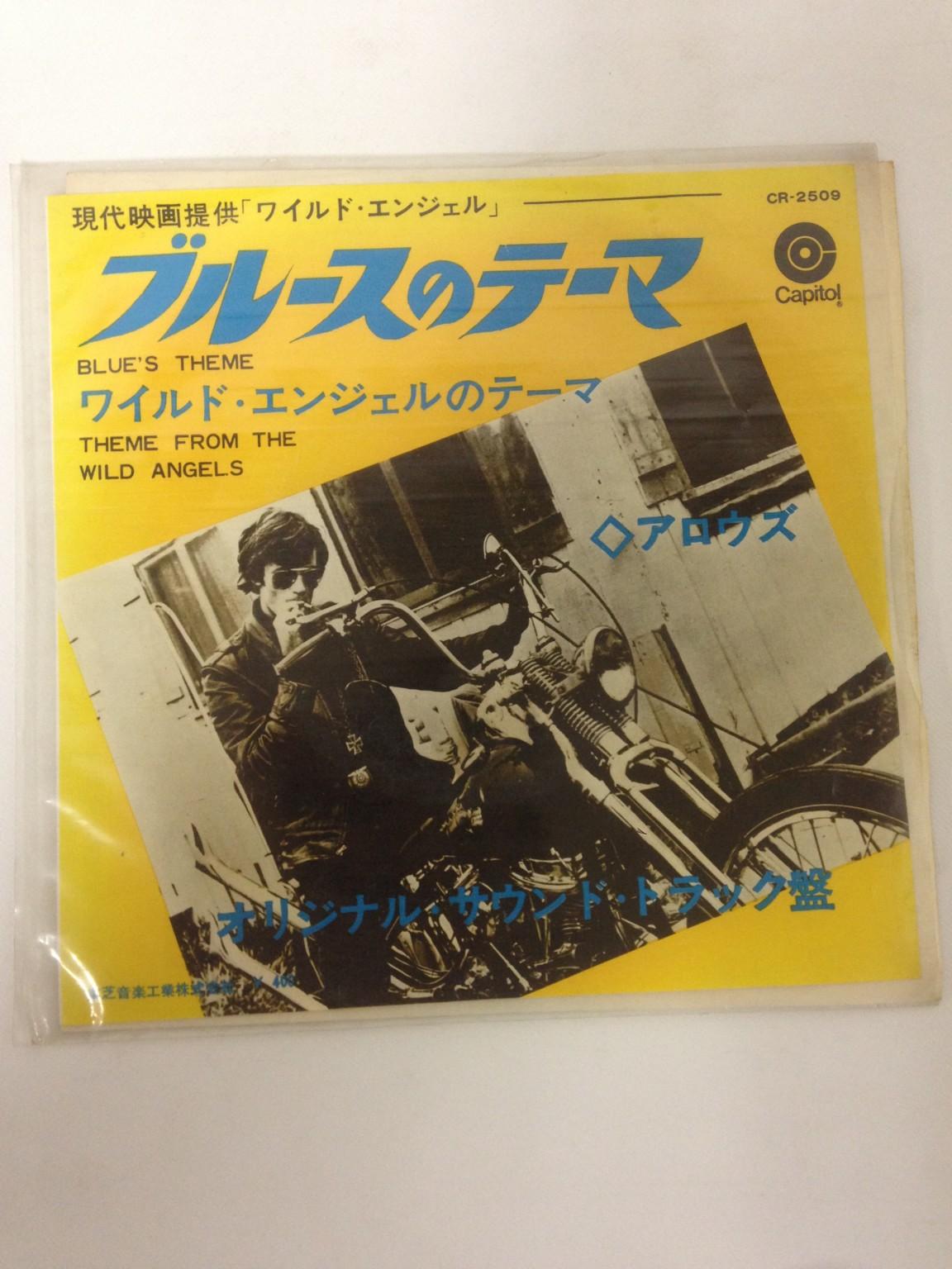 レア盤レコード買取