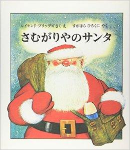 クリスマスおすすめ絵本♪