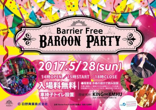 Barrier Free Baroon Party at KING∞XMHU!5/28