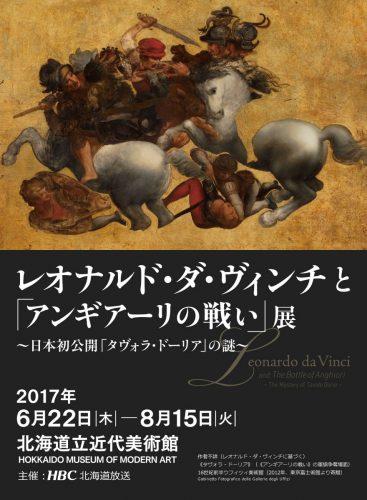 スタッフSが気になっているイベント!  レオナルド・ダ・ヴィンチと「 アンギアーリの戦い 」展が開催中!この絵にまつわるミステリー!