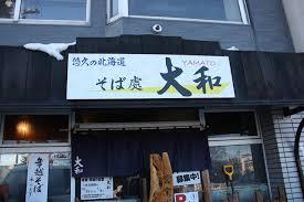 スタッフSの札幌で一番好きなお蕎麦屋さんは「大和」!