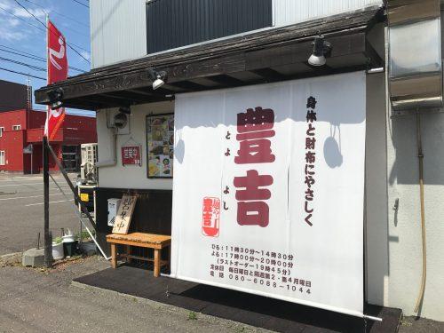 麺や豊吉 身体と財布にやさしい 札幌 清田区の住宅街にあるラーメン屋さん