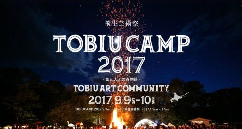「TOBIU CAMP2017」に「BOOK LAB.」参加します!