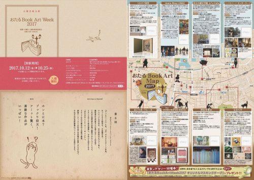 秋の小樽で気になるイベントのご紹介「 おたる Book Art Week 」
