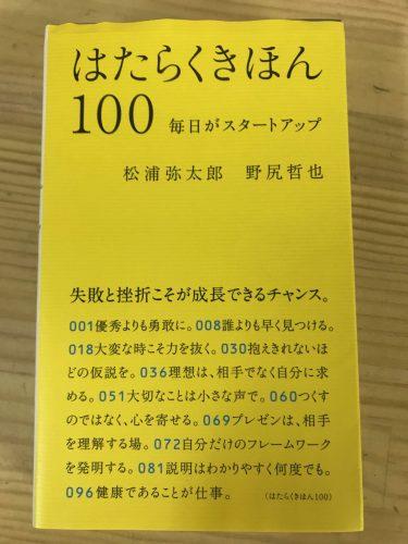 はたらくきほん100 毎日がスタートアップ 本が苦手な人でも、スッと入ってくる読みやすい本です!