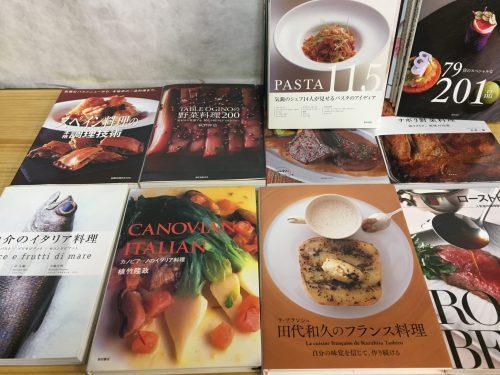 レシピ本 それも一流のプロが読むレシピ本を大量に買い取りました!