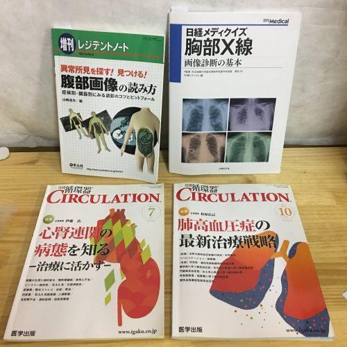 医学書 を大量に出張買取させていただきました。