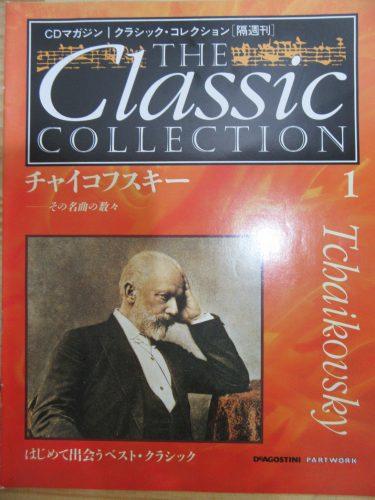 ディアゴスティーニ 「クラシック・コレクション全193巻」 ほぼ全揃いを買取させていただきました。