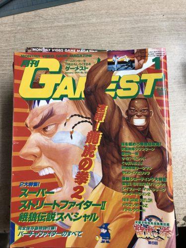 ゲーメスト 格闘ゲーム絶頂期たる『'90年代』と添い遂げた雑誌