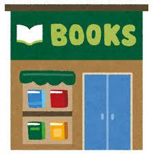 書店 閉店 立て続け……本屋で最後に本を買ったのはいつ?