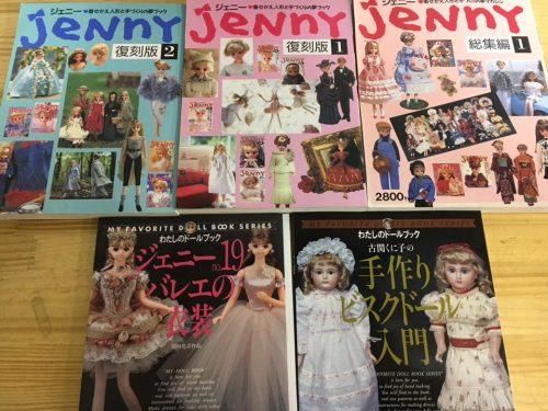 わたしのドールブック ジェニー など、人形関連の本を 買取 しました◎