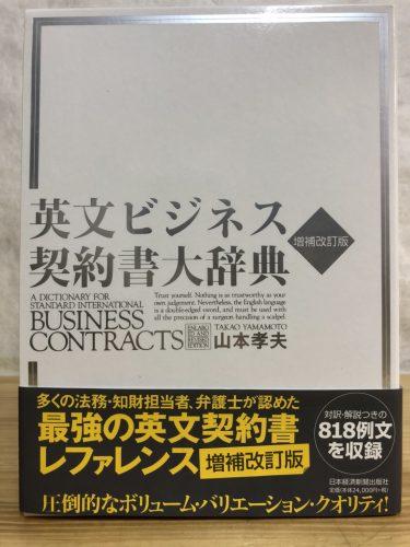 英文 ビジネス 契約書 大辞典 !これであなたも海外進出、英文契約書を書きまくろう