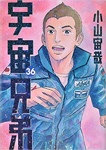 宇宙兄弟 最新36巻 発売!